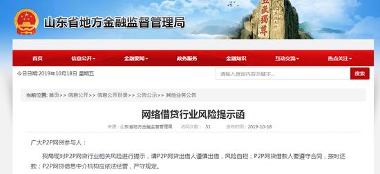 山东发布网贷风险提示函:未通过验收的将予以取缔