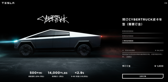 特斯拉在华开放电动皮卡Cybertruck预订 订金1000元