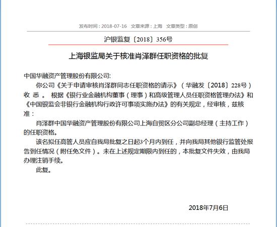 2018年07月16日,上海银监局核准肖泽群中国华融上海自贸区分公司副总经理(主持工作)的任职资格。