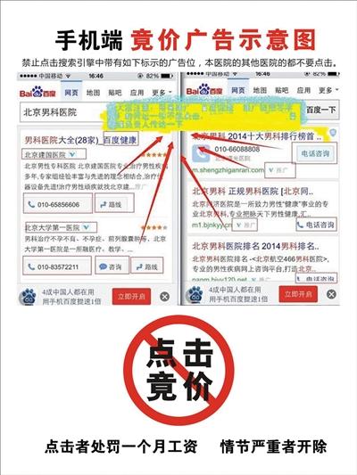 网络医托耗巨资竞价排名买患者:北京有医院每月费用数百万
