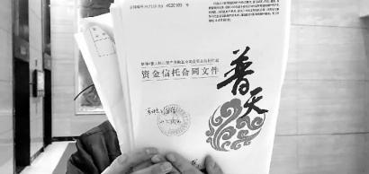 孙女士购买的理财产品的合同 新文化记者 李威 摄