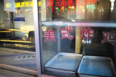 昨日,一炸鸡店因作料里有违规成分被封停。新京报记者 周岗峰