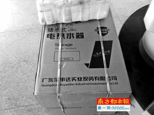 周小姐购买的广东荣事达产品。(来源:南方都市报)