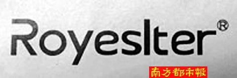 广东荣事达所使用的商标logo