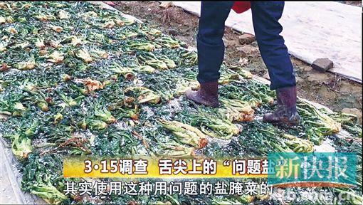 问题厂家涉嫌使用走私盐腌制咸菜。