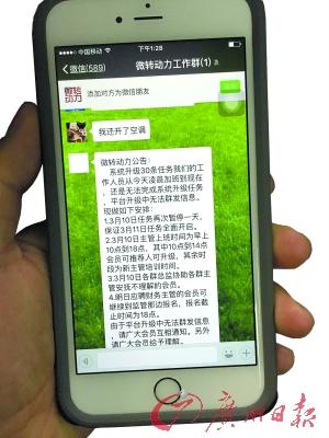 """""""微转动力""""发给会员的公告。 来源:广州日报"""