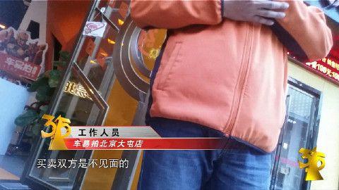 二手车交易藏骗局 来源:央视财经
