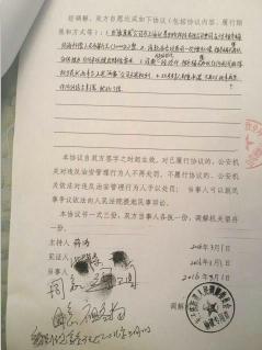 祖杏月所称被迫签订的调解协议书。来源:法治周末