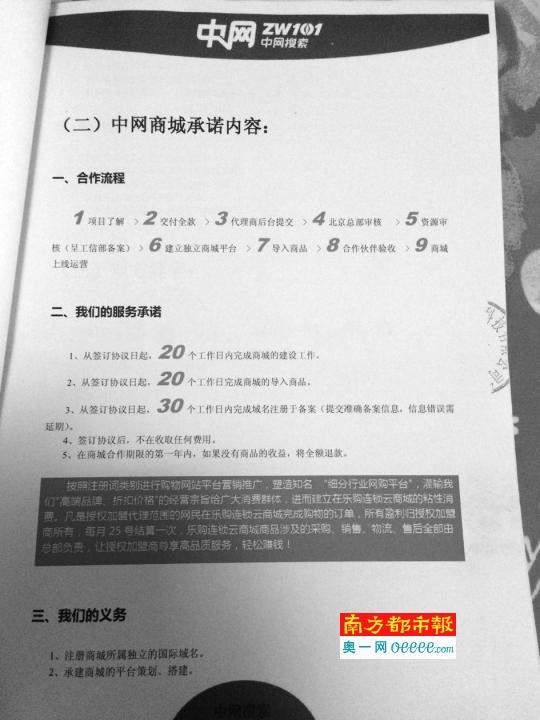 中网搜索与杜小姐签订的《服务承诺书》一页。