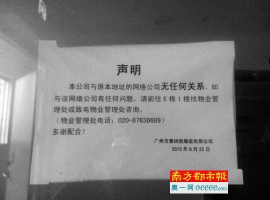 """广州远宏工商注册资料中的地址已更换为其他公司,而新公司在门口贴着告示""""与原本地址的网络公司无任何关系""""。 来源:南方都市报"""
