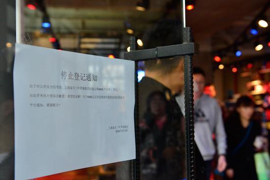 上海市阿迪达斯南京西路店门上贴着停止登记通知。