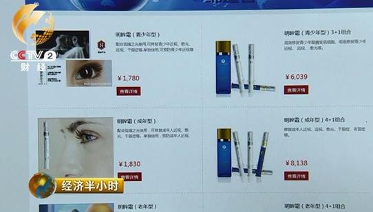 一种产品多种功效,慧美兰溪公司官网宣传明眸霜能让患有不同眼科疾病的患者摆脱痛苦。