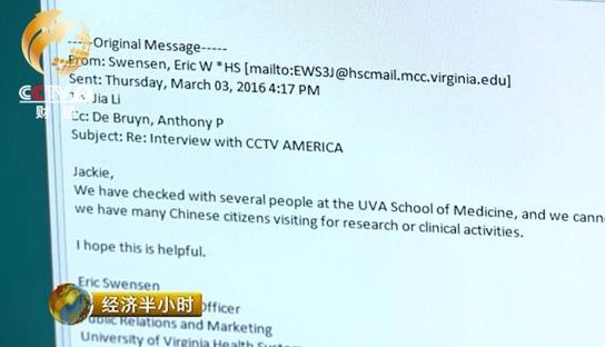 为了进一步调查真相,记者咨询了美国弗吉尼亚大学医学院,医学院的市场公关部负责人通过邮件向记者确认,弗吉尼亚大学医学院和慧美兰溪公司不存在任何联系。