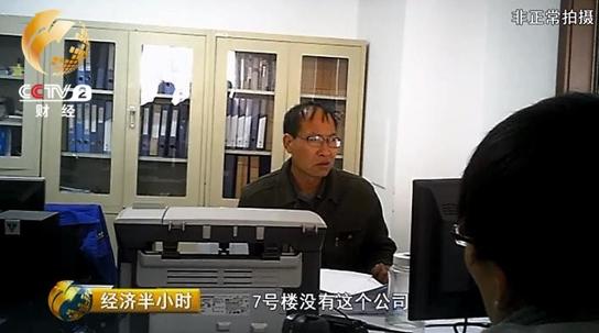 记者按照北京工商局的注册信息来到慧美兰溪公司的所在地,但询问了该层的所有租户,都表示没有听过这个公司,记者再次走访大楼物业,工作人员也表示楼中并没有这家公司。