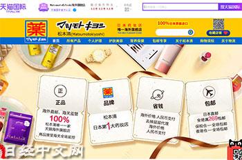 日企借中国爆买需求扩大在华电商市场|日本|