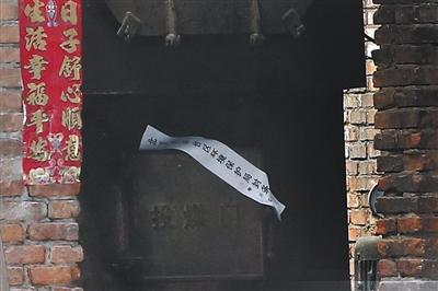 昨日,丰台区长辛店镇南沟村的洗涤厂锅炉,被贴上封条。