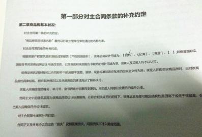 当事人刘先生出示被更改的购房合同。