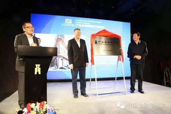 """潘利国市长和苏宁先生为""""产业金融博物馆""""揭牌。"""