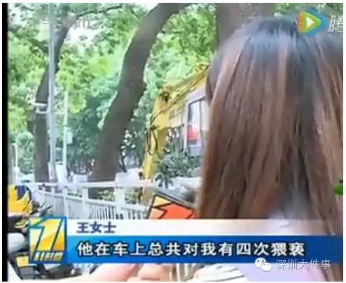黄小姐接受深圳电视台采访视频截图