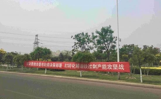 天津钢铁集团张贴的化解过剩产能标语。摄影:熊少翀