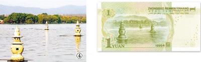 """图④:第五套人民币1元纸币背面图案""""三潭印月""""。"""