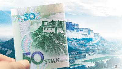 """图⑤:第五套人民币50元背面图案""""布达拉宫""""。"""