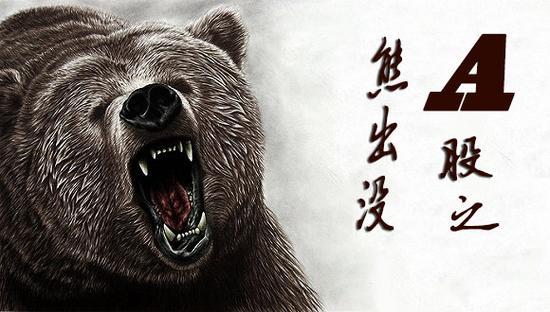 庄家不死,熊市不止