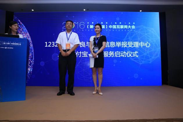 蚂蚁金服城市服务副总经理易赛(右) 12321举报中心副主任郝智超(中)