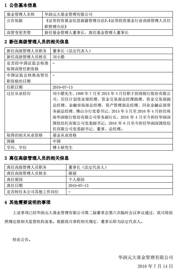 华润元大基金管理有限公司董事长变更公告|基