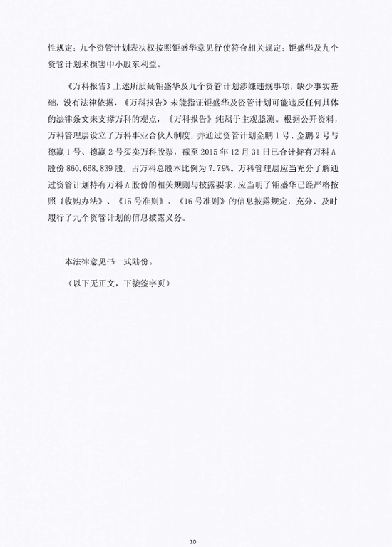 寶萬纏鬥舉報門:鉅盛華律師稱質疑無法律依據