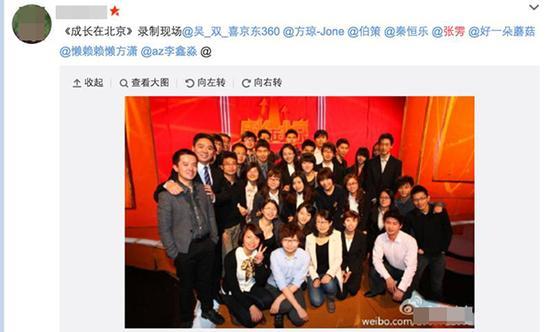 网友扒出的刘强东与张雱同框的照片。