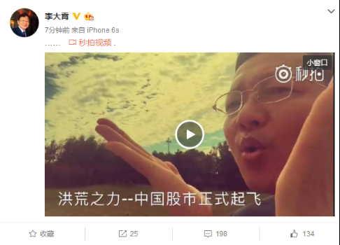 李大霄:洪荒之力中国股市正式起飞