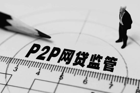 P2P个人网贷限额20万 业内称80%以上抵押类