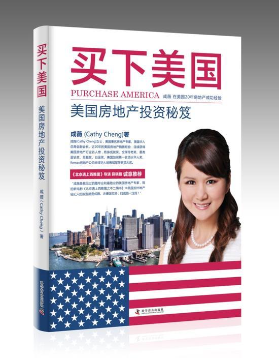 《买下美国》(成薇Cathy Cheng著,科学普及出版社2016年出版)