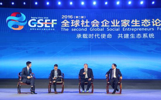 """""""第二届全球企业家生态论坛""""于2016年9月9-11日在北京召开。上图为对话现场。"""