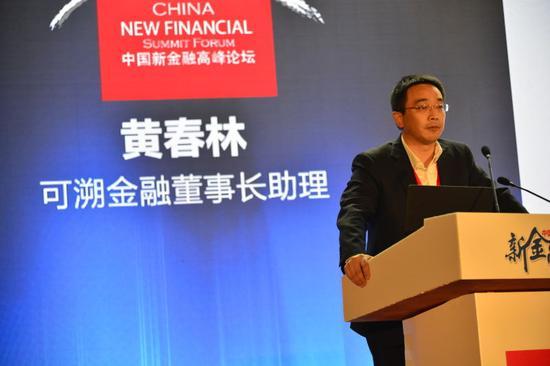图为浦可溯金融董事长助理黄春林