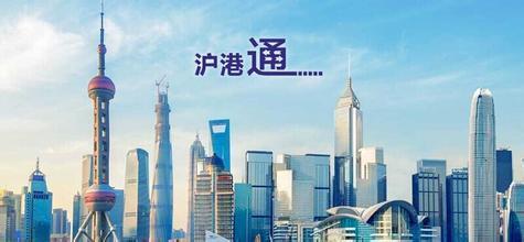 沪港通如何影响资本流动?