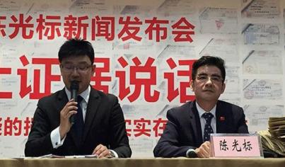 9月23日,陈光标的新闻发布会。 资料图