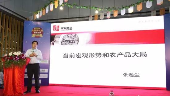 永安期货研究院院长张逸尘发表 《当前宏观经济对国内农产品市场的影响》 的演讲