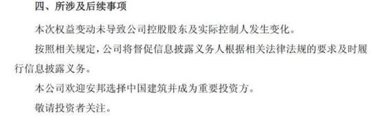 中国修盖关于股东方权利变募化的提示公报
