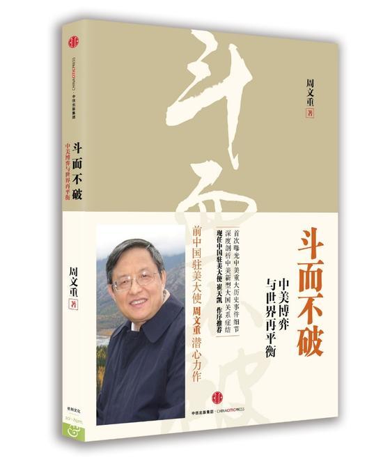 作者新书《中美博弈与世界再平衡》