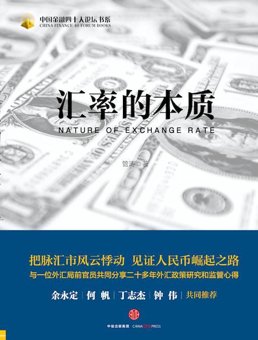 作者新书《汇率的本质》中信出版社出版