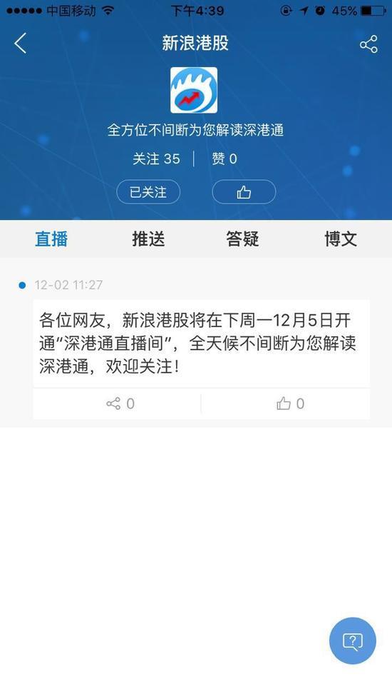 示例:新浪港股直播间