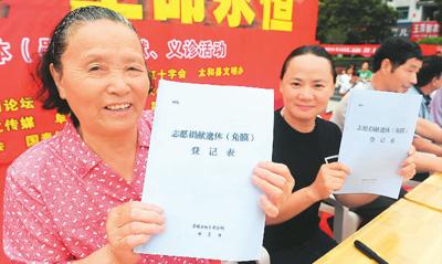 2016年7月1日,安徽省太和县市民在第二届遗体(器官)捐献、义诊活动中签署遗体或眼角膜等器官志愿捐献协议。王彪摄(人民视觉)