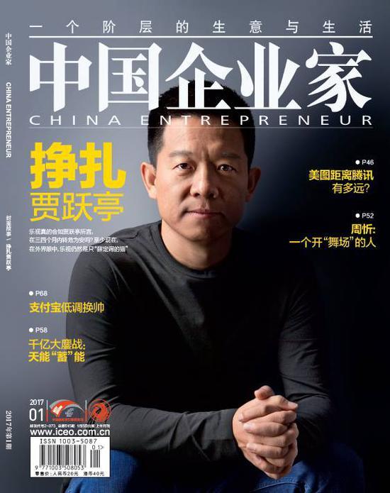 《中国企业家》杂志2017年1月的封面故事——《挣扎贾跃亭》