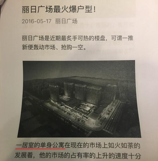 ▲丽日广场官方微信文章,后被业主截图打印