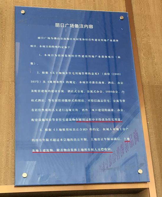 """▲钉在销售大堂墙壁上的""""丽日广场备注内容"""""""