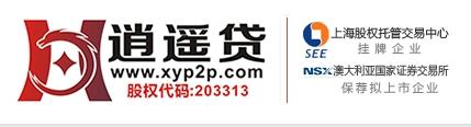 图片来源:逍遥贷guanw