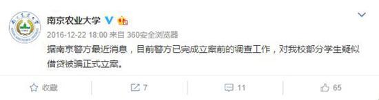 南京农业大学官方微博截图