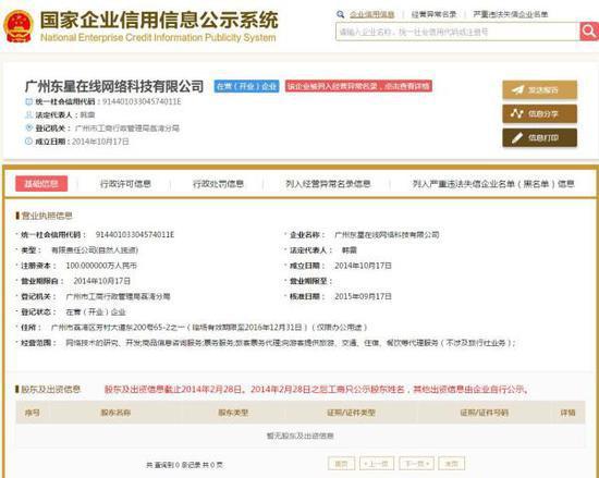 广州东星在线网络科技有限公司已被列入工商部门经营异常名录。  国家企业信用信息公示系统截图